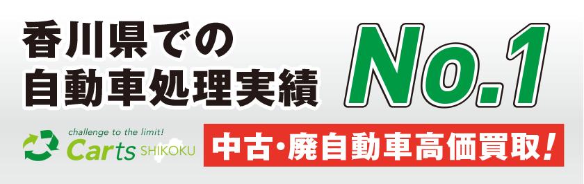 香川県での自動車処理実績No.1 カーツ四国_中古・廃自動車高価買取