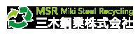 【MSR】三木鋼業株式会社 | 香川県