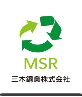 【MSR】三木鋼業株式会社   香川県