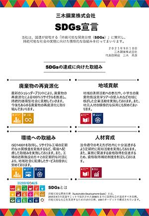 三木鋼業株式会社SDGs宣言